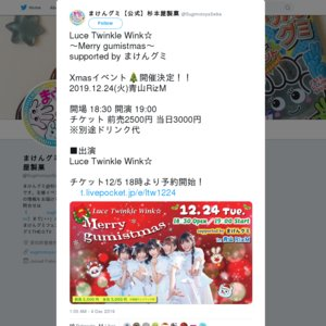 【12/24】Luce Twinkle Wink☆Merry gumistmas ~supported by まけんグミ~