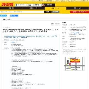 BLACKNAZARENE 1st mini Album「ADMIRATION」 煌めき☆アンフォレント1st EP「タイトル未定」 合同ミニライブ&特典会@タワーレコード新宿店(2019/12/21)