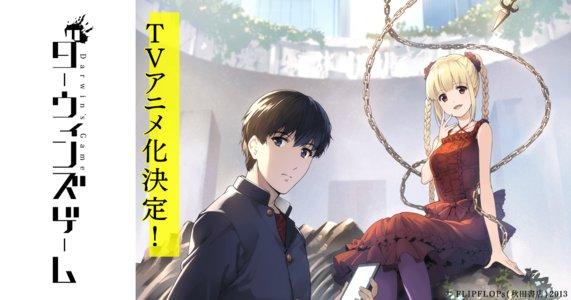 TVアニメ「ダーウィンズゲーム」第1話最速上映会