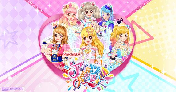 AIKATSU!STYLE & AIKATSU!STYLE for Lady Limited Shop 〜冬晴2020〜 アイカツオンパレード!キャスト来店イベント