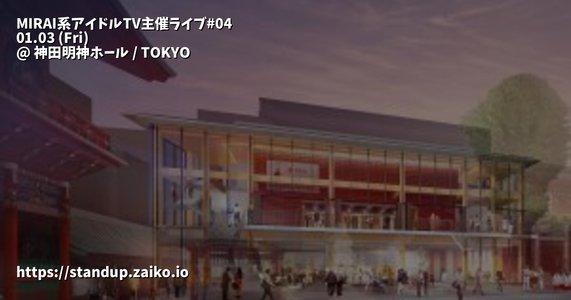 MIRAI系アイドルTV 主催ライブ #04〜正月スペシャル〜
