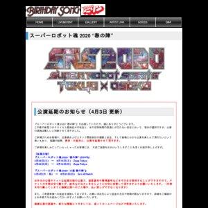 """スーパーロボット魂 2020 """"春の陣"""" DAY1"""