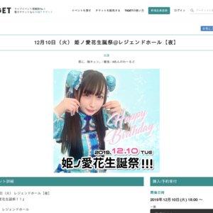 12月10日(火) 姫ノ愛花生誕祭@レジェンドホール【夜】