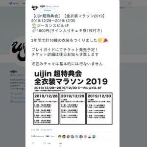 uijin超特典会 全衣装マラソン2019 1部 12/28