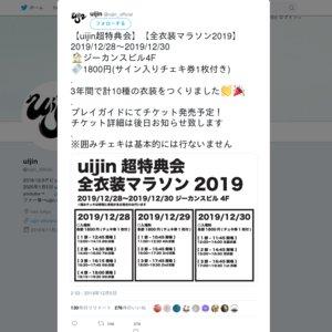 uijin超特典会 全衣装マラソン2019 2部 12/28