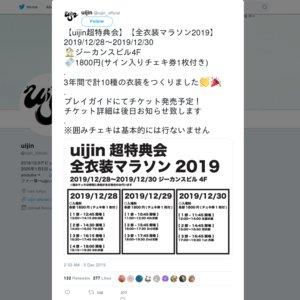 uijin超特典会 全衣装マラソン2019 1部 12/29