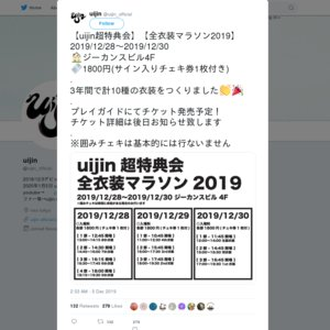 uijin超特典会 全衣装マラソン2019 2部 12/30