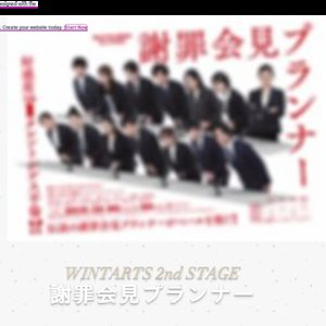 WINTARTS 2nd STAGE「謝罪会見プランナー」12/29 13時