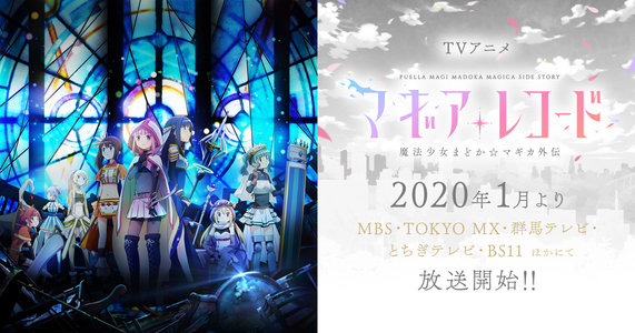 TVアニメ「マギアレコード 魔法少女まどか☆マギカ外伝」トークショー付き 第1話&第2話先行上映会