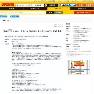 まねきケチャ 2ndアルバム「あるわけないの」ミニライブ&特典会 12/19