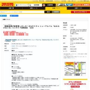 まねきケチャ 2ndアルバム「あるわけないの」ミニライブ&特典会 12/21 渋谷
