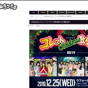 コレットクリスマス歌合戦2019