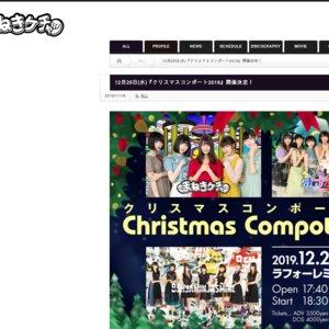 クリスマスコンポート2019