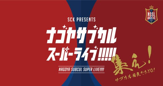 SCK presents ナゴヤサブカルスーパーライブ!!!!! 2020