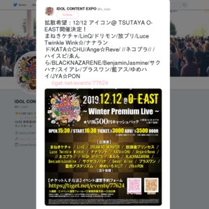 IDOL CONTENT EXPO @TSUTAYA O-EAST ~Winter Premium Live~