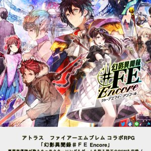 幻影異聞録♯FE Encore スペシャルライブ(仮)