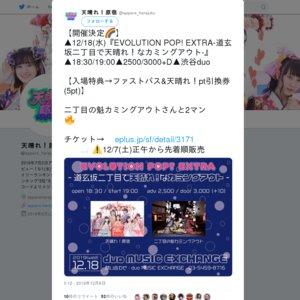 EVOLUTION POP! EXTRA-道玄坂二丁目で天晴れ!なカミングアウト-