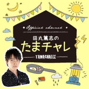 田丸篤志のたまチャレ~FIRST CHALLENGE~ 夜公演