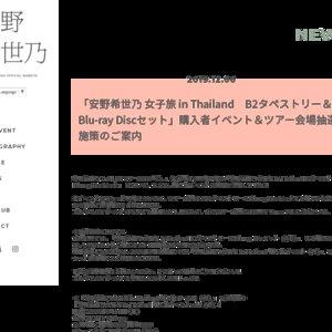 【中止】安野希世乃 女子旅 in Thailand 購入者イベントvol.1(仮)