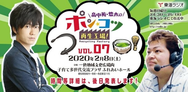 畠中祐・悠太のポン☆コツ再生工場!イベントVOL.7 ~西尾 de 茶・茶・茶~ 第1部