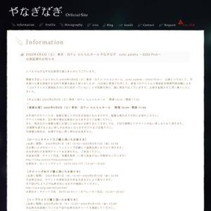 【延期】やなぎなぎ color palette ~2020 Pink~ 東京公演