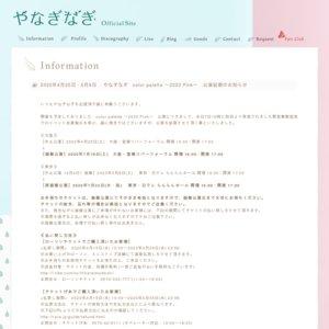 【延期】やなぎなぎ color palette ~2020 Pink~ 大阪公演
