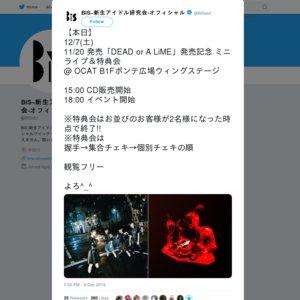 11/20 発売「DEAD or A LiME」発売記念 ミニライブ&特典会 @ OCAT B1Fポンテ広場ウィングステージ