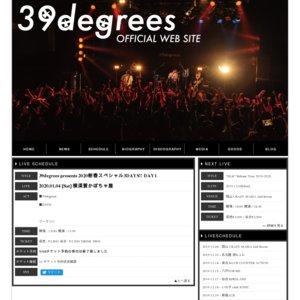 2020新春スペシャル3DAYS!! DAY1
