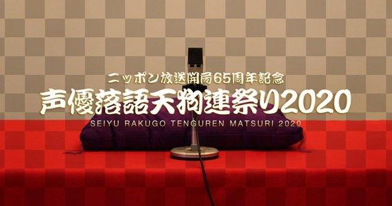 ニッポン放送開局65周年記念  声優落語天狗連祭り2020 1/8