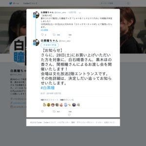 コミックマーケット97 1日目 白黒瞳ちゃんお渡し会
