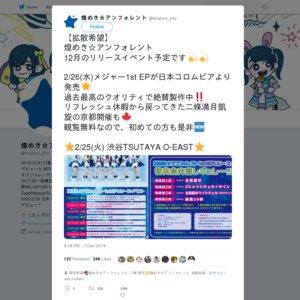 煌めき☆アンフォレント1st EP「タイトル未定」 ミニライブ&特典会@タワーレコード難波店(2019/12/29)