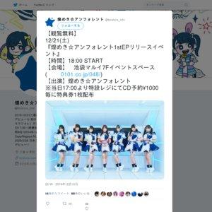 煌めき☆アンフォレント1st EP「タイトル未定」ミニライブ&特典会@池袋マルイ店(2019/12/21)