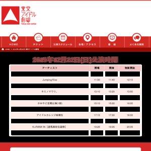 東京アイドル劇場 2019年12月22日