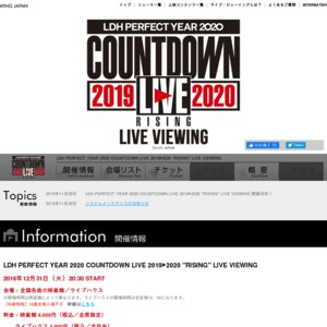 """LDH PERFECT YEAR 2020 COUNTDOWN LIVE 2019▶︎2020 """"RISING"""" LIVE VIEWING"""