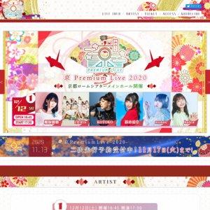 京 Premium Live 2020 ①