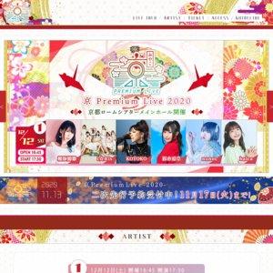 京 Premium Live 2020 ②
