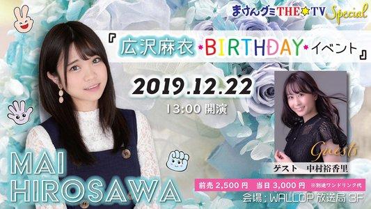 まけんグミTHE☆TV Special『広沢麻衣BIRTHDAYイベント』