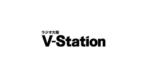 コミックマーケット97 3日目 No.1341 ラジオ大阪V-STATIONブース 『ここいば!』お渡し会