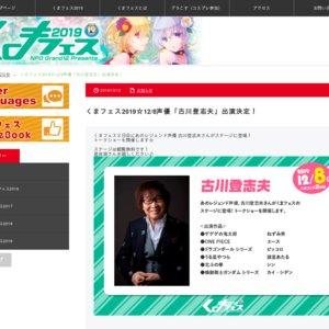 くまフェス2019 古川登志夫 トークショー