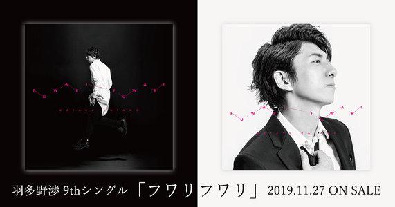 【中止】Wataru Hatano Live Tour 2020 -ReIntro- 東京公演