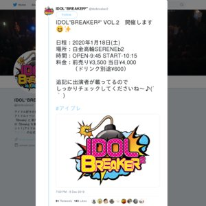 "IDOL""BREAKER²"" VOL.2"