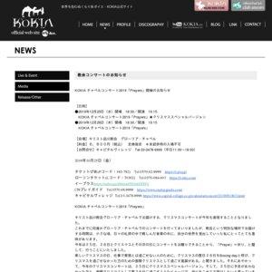 KOKIA チャペルコンサート2019「Prayers」★クリスマススペシャルバージョン