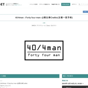 40/4man ~Forty four man~ 2019.12.10