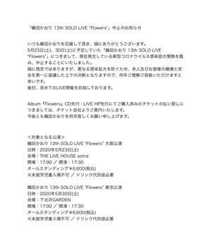"""織田かおり 13th SOLO LIVE """"Flowers"""" 大阪"""