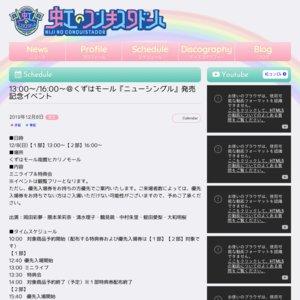 13:00~@くずはモール『ニューシングル』発売記念イベント