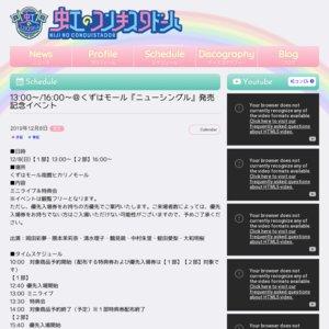 16:00~@くずはモール『ニューシングル』発売記念イベント