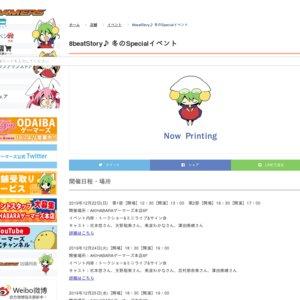 8/pLanet!! クリスマス直前イベント 第1部
