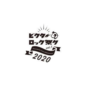 ビクターロック祭り2020