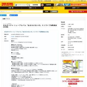 まねきケチャ 2ndアルバム「あるわけないの」ミニライブ&特典会 12/28