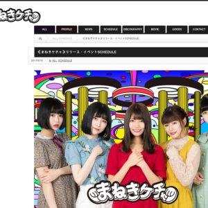 まねきケチャ 2ndアルバム「あるわけないの」ミニライブ&特典会 12/22